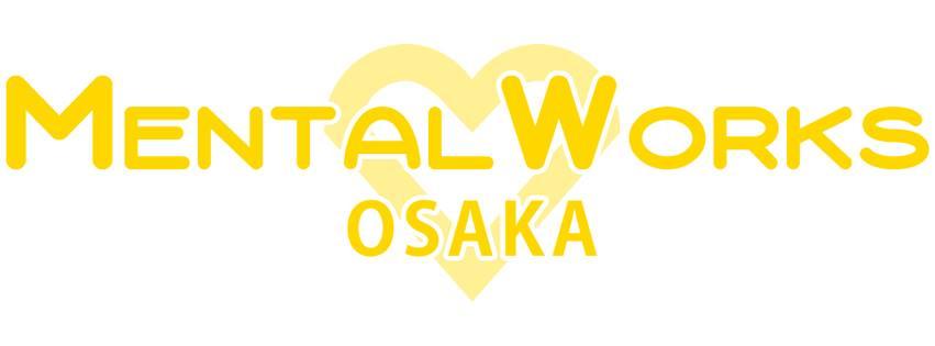 メンタルワークス大阪